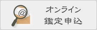 オンライン鑑定申込