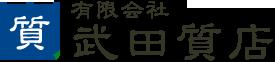 (有)武田質店 | 京都市南区の質屋