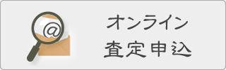 オンライン査定申込